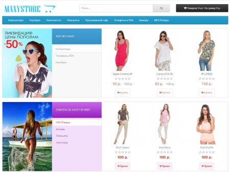 ������ �� ���������� ��� OpenCart � MaxyStore 2.0.1.1 - 2.0.3.1