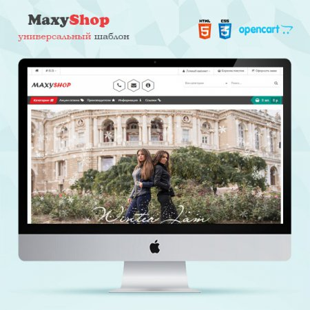 Шаблон MaxyShop для OpenCart и сборок 2.0.3.1 - 2.1.0.2