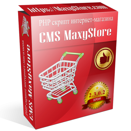 Релиз MaxyStore 2.3.0.2