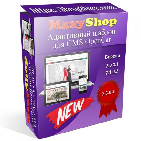 Шаблон MaxyShop для OpenCart и сборок 2.0.3.1 - 2.1.0.2, 2.3.0.2